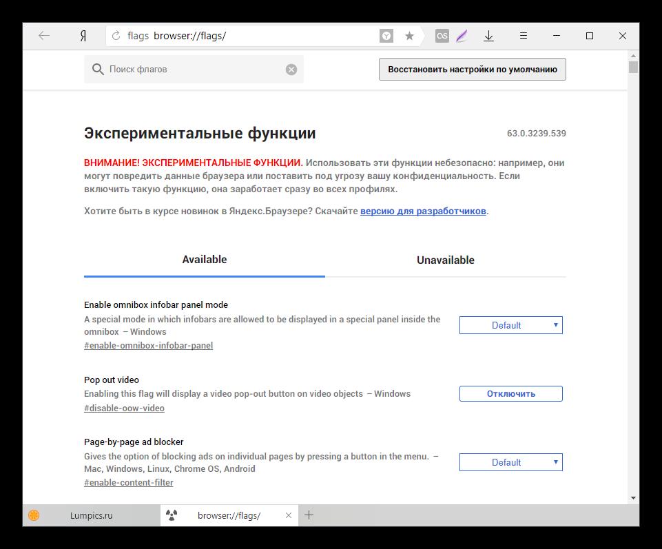 Экспериментальные функции в Яндекс.Браузере