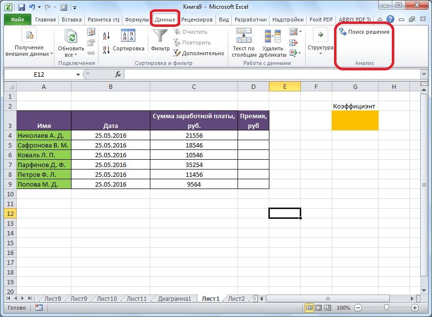 Функция поиск решения активирована в Microsoft Excel