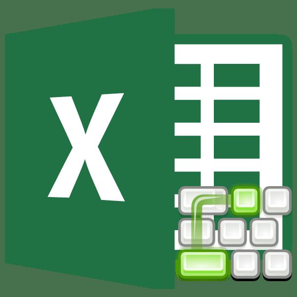 Горячие клавиши в Microsoft Excel