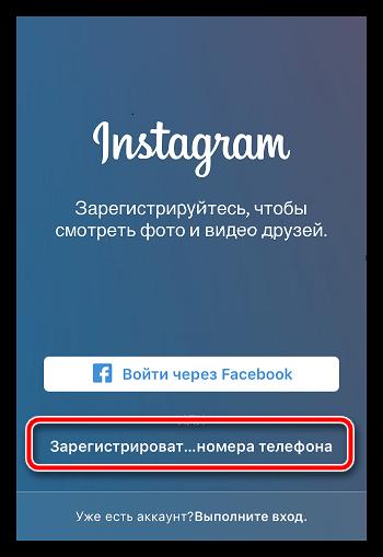 Как зарегистрироваться в Инстаграм