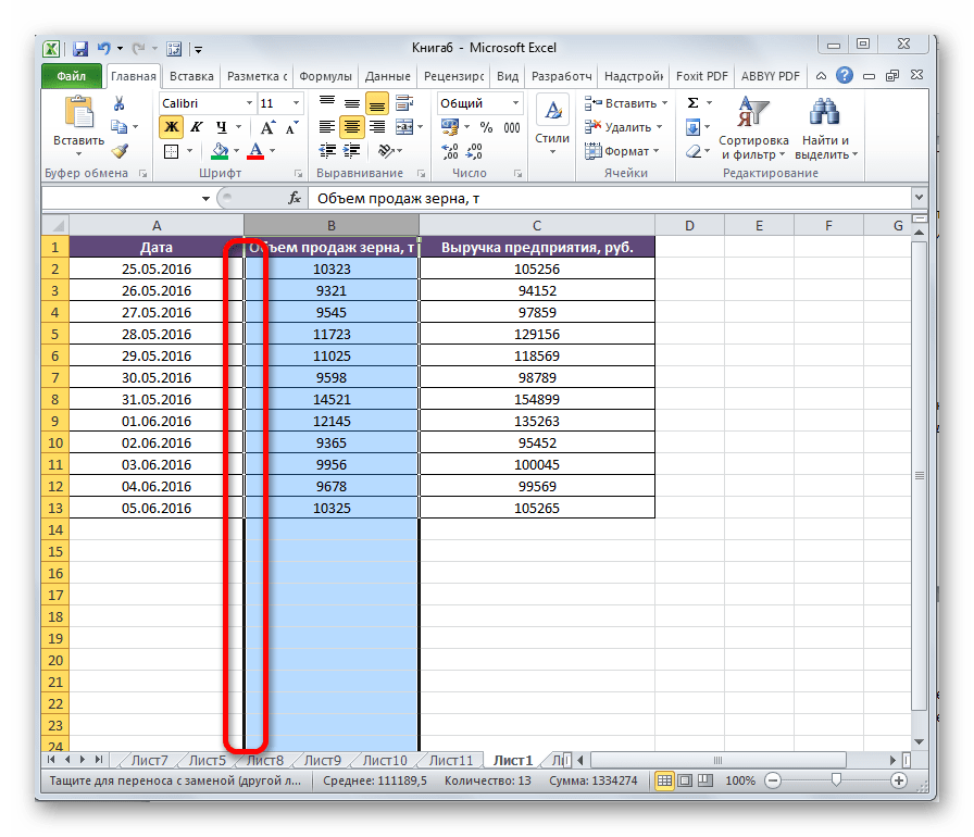 Линия перемещения в Microsoft Excel