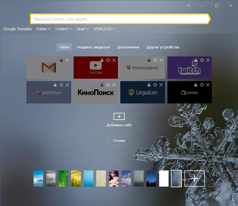 Настройка экрана в Яндекс.Браузере-2