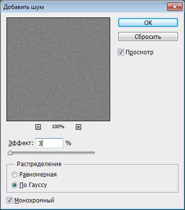 Настройка фильтра Добавить шум