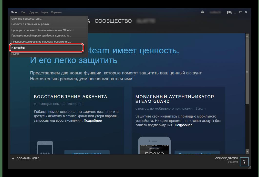 Настройки клиента Steam