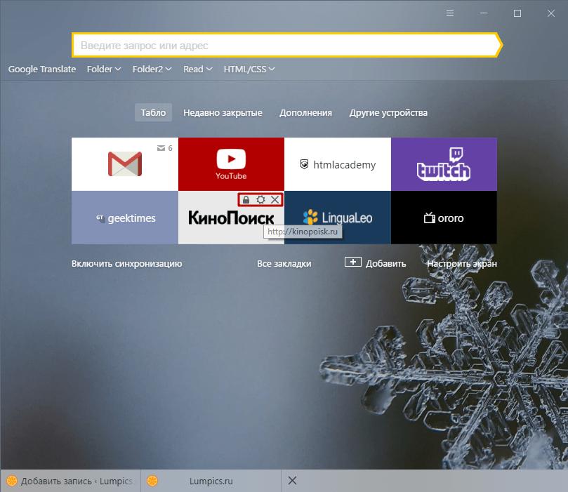 Настройки визуальной закладки в Яндекс.Браузере-2