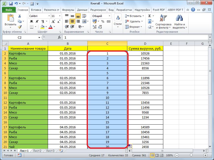 Нумерация столбца в Microsoft Excel