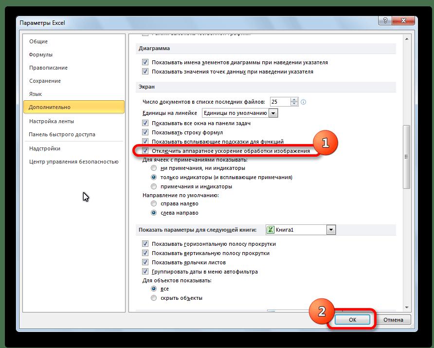 Отключение аппаратного ускоренрия в Microsoft Excel