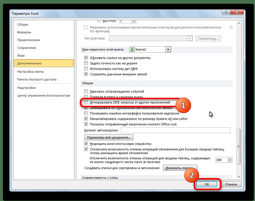 Отключение игнорирования DDE в Microsoft Excel