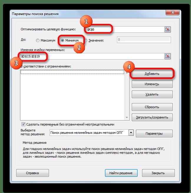 Параметры поиска решения в Microsoft Excel
