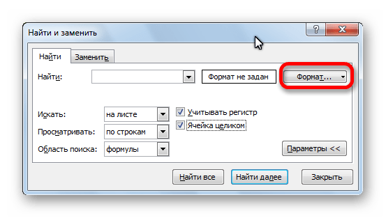Переход к формату поиска в Microsoft Excel