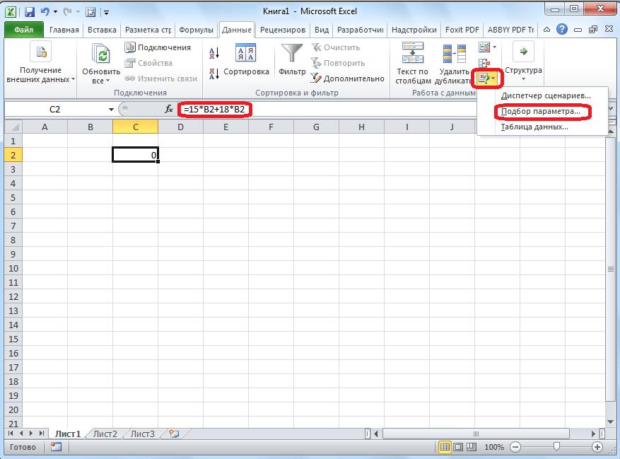 Переход к подбору параметра для уравнения в Microsoft Excel