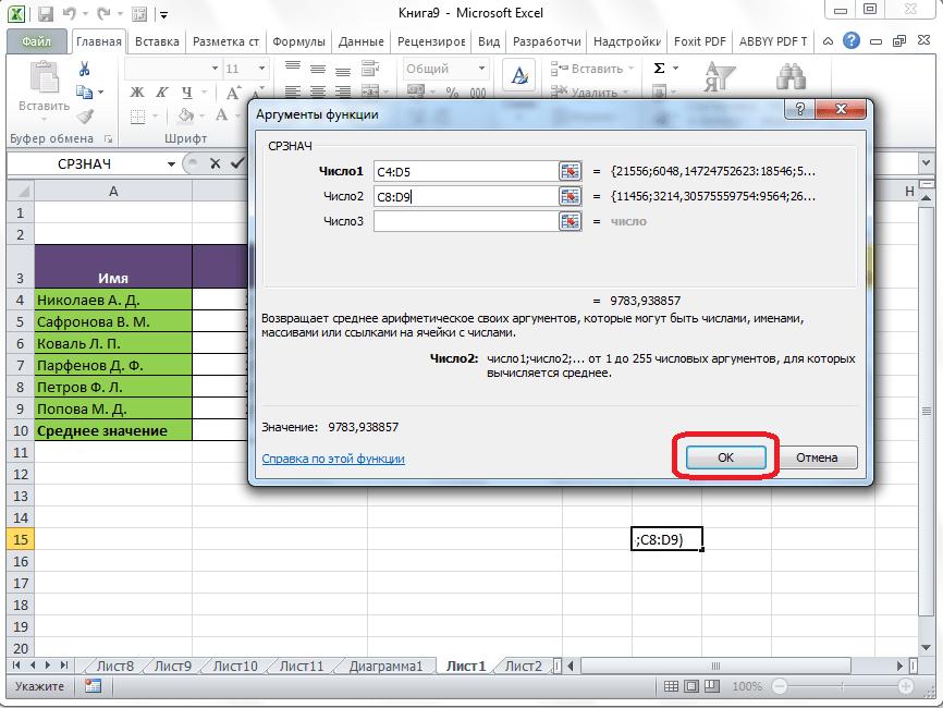 Переход к рассчету среднего арифметического в Microsoft Excel