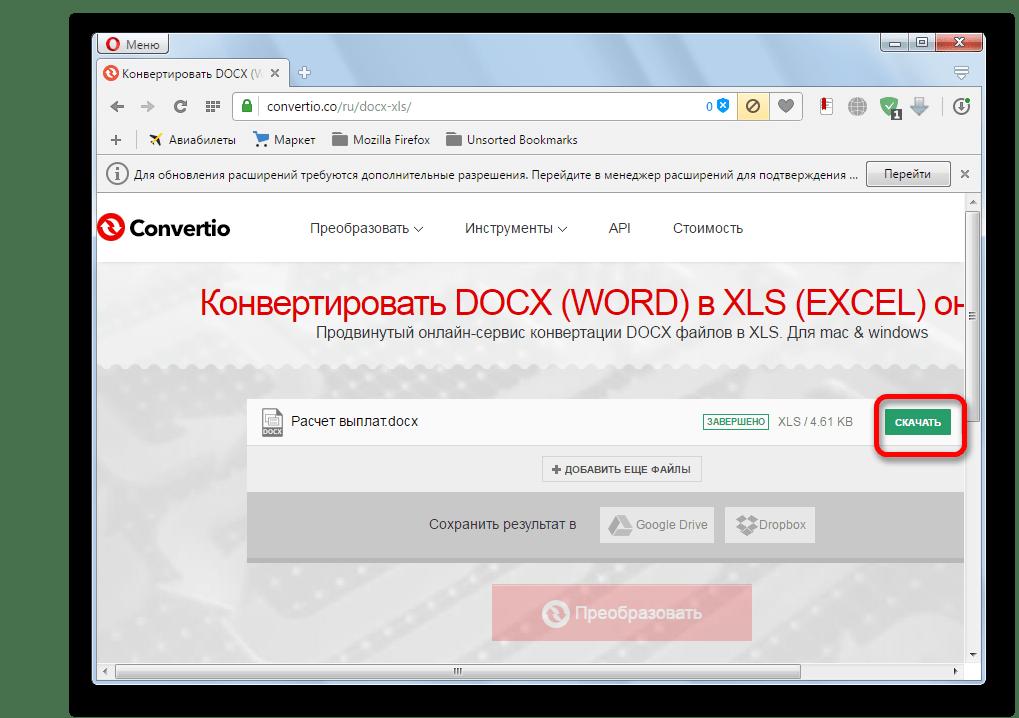 Переход к скачке файла в Convertio