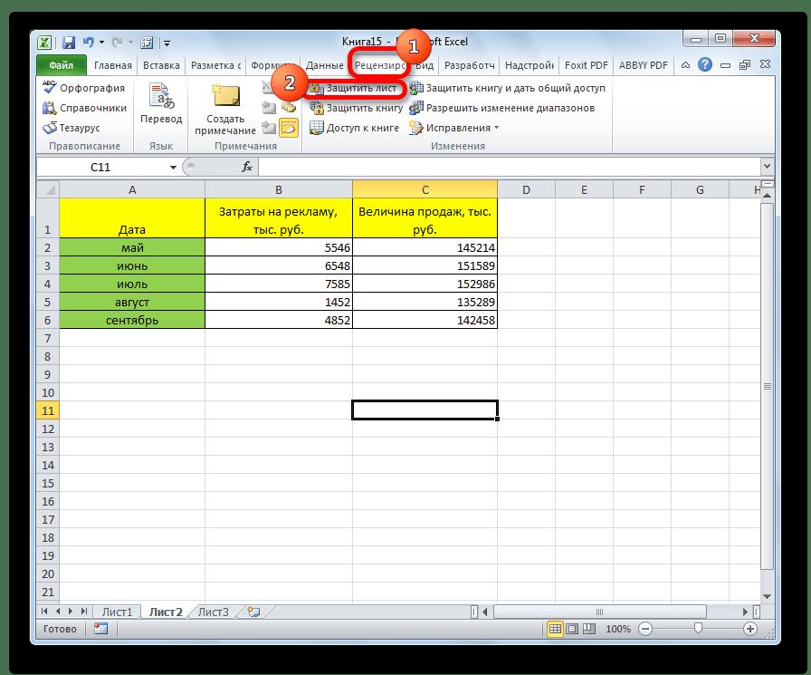Переход к включению блокировки листа в Microsoft Excel