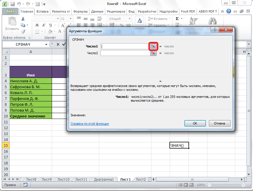 Переход к выбору агрументов функции в Microsoft Excel