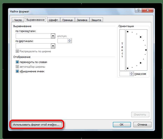 Переход к выбору ячейки для установки формата в Microsoft Excel