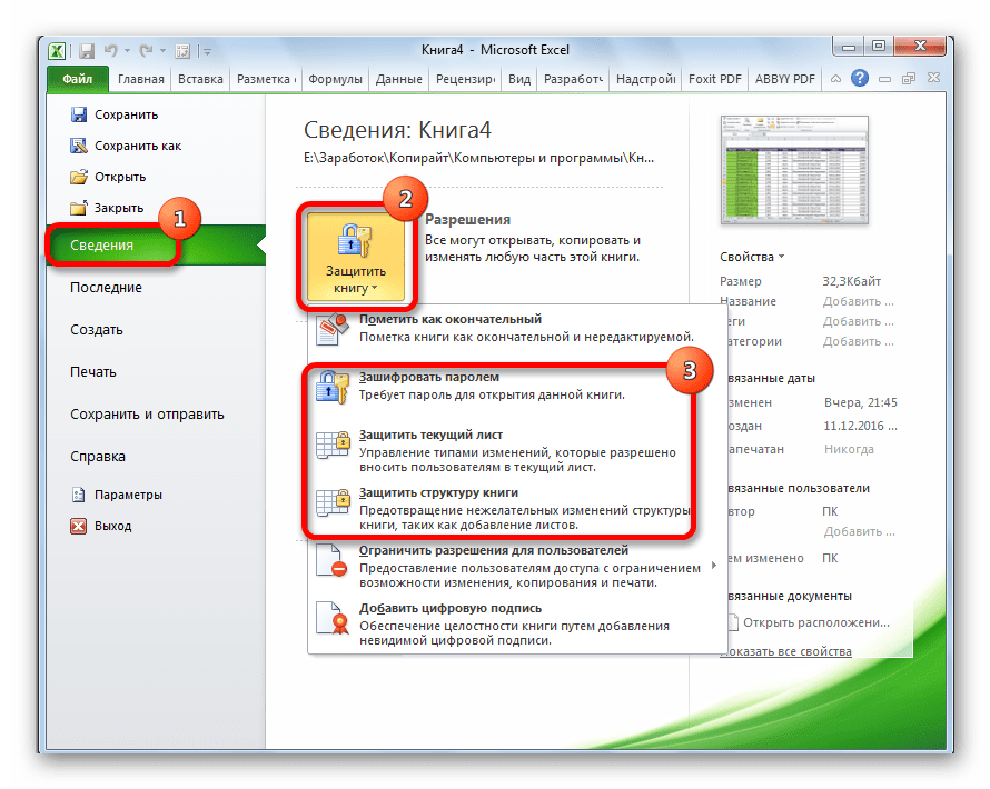 Переход к защите книги в приложении Microsoft Excel
