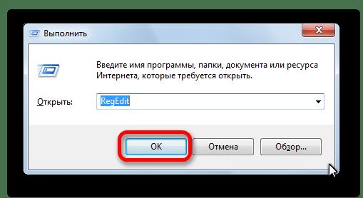 Переход в редактор реестра через окно Выполнить