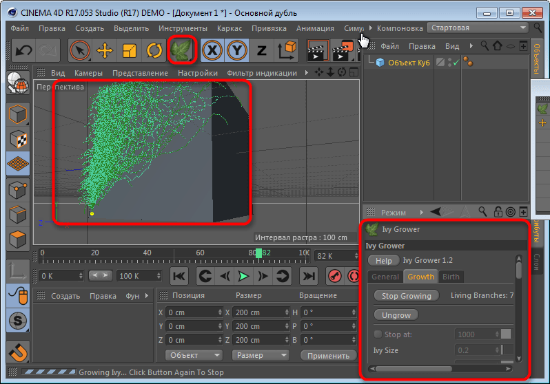 Плагин Ivy Grower для Cinema 4D
