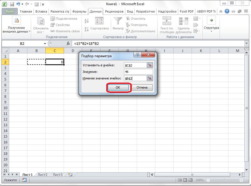 Подбор параметра для уравнения в Microsoft Excel