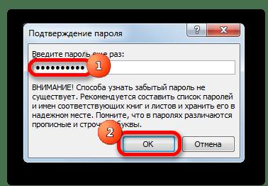 Подтверждение пароля в Microsoft Excel