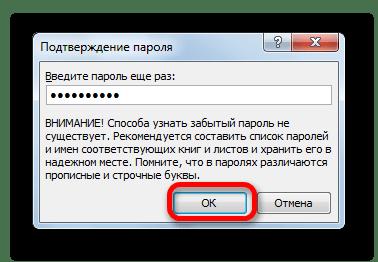 Подтверждение пароля в приложении Microsoft Excel