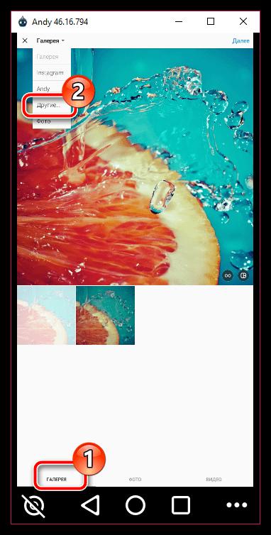 Поиск фото для Instagram в галерее