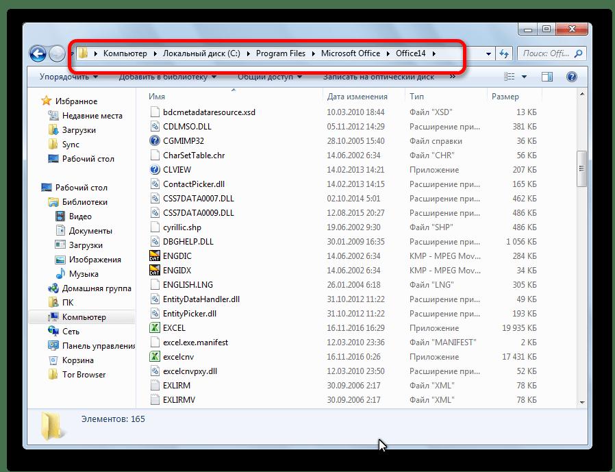 Путь к файлу Excel