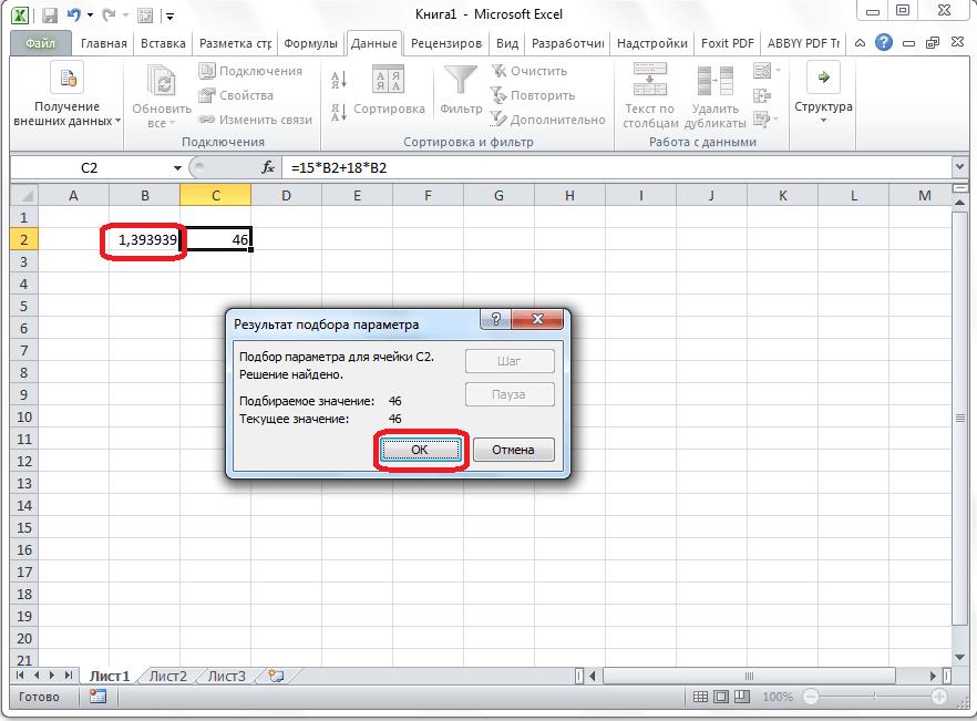 Решение уравнения в Microsoft Excel