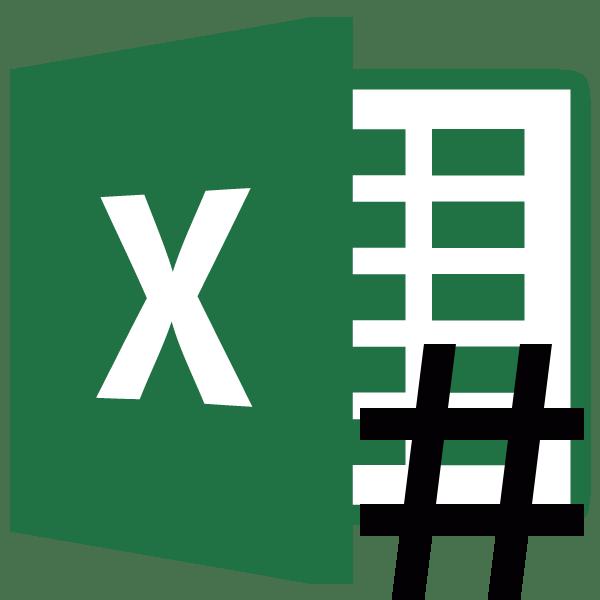 Решетка в Microsoft Excel