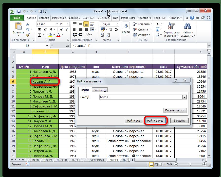 Результат обычного поиска в Microsoft Excel