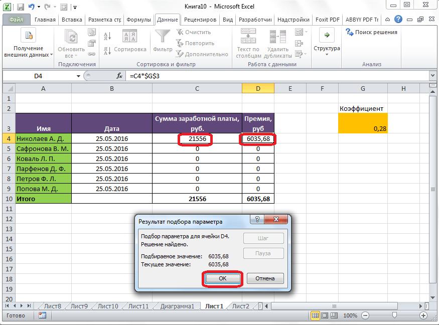Результат подбора парамеров в Microsoft Excel