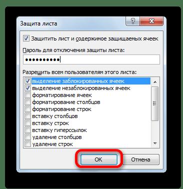 Шифровка листа в приложении Microsoft Excel
