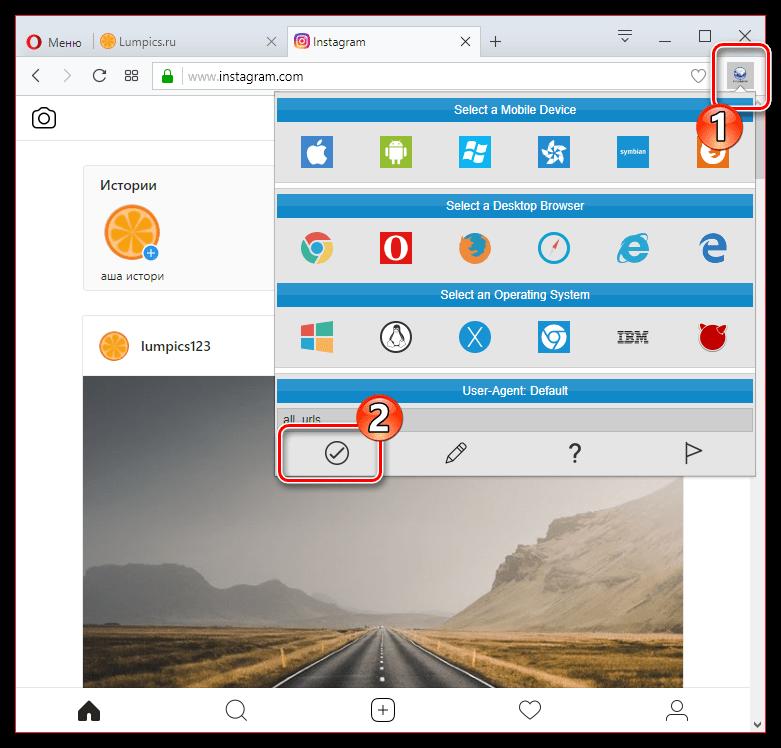 Сброс настроек в дополнении User-Agnt Switcher