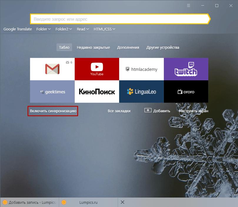 Синхронизация в Яндекс.Браузере-2