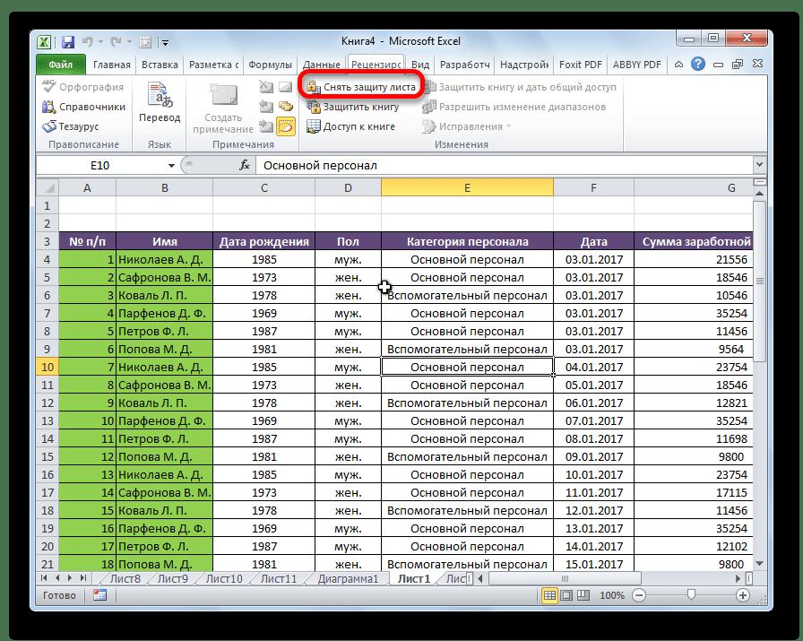 Снятие защиты с листа в приложении Microsoft Excel
