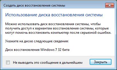 Сообщение об успешном создании загрузочного диска