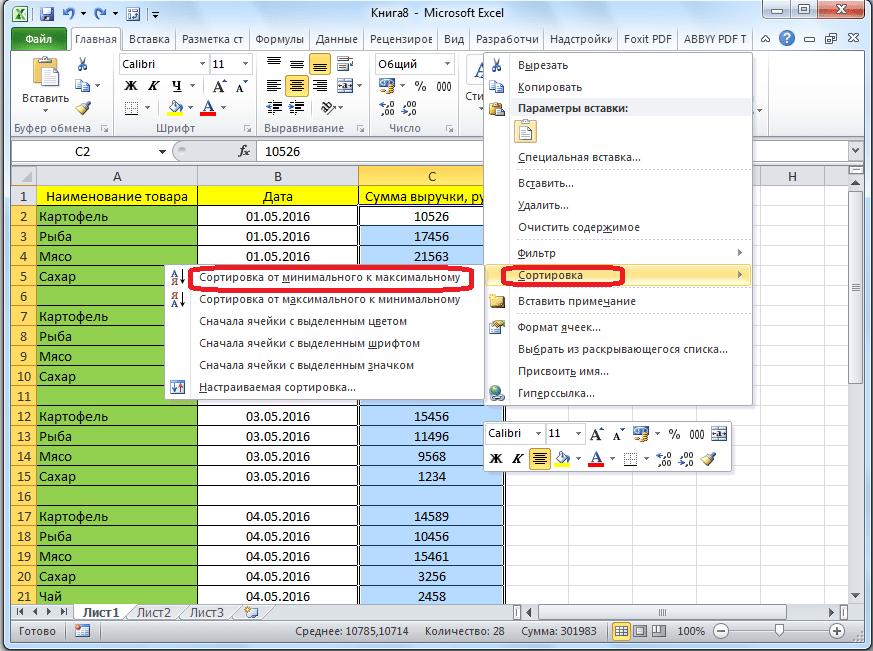 Сортировка в Microsoft Excel