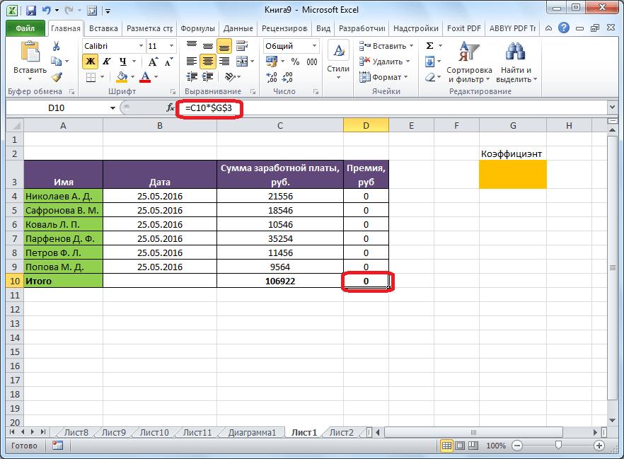 Связующая формула в Microsoft Excel