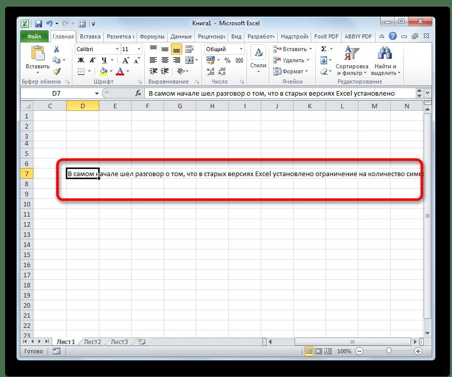 Текст отобразился в Microsoft Excel