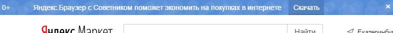 Установить Яндекс.Браузер