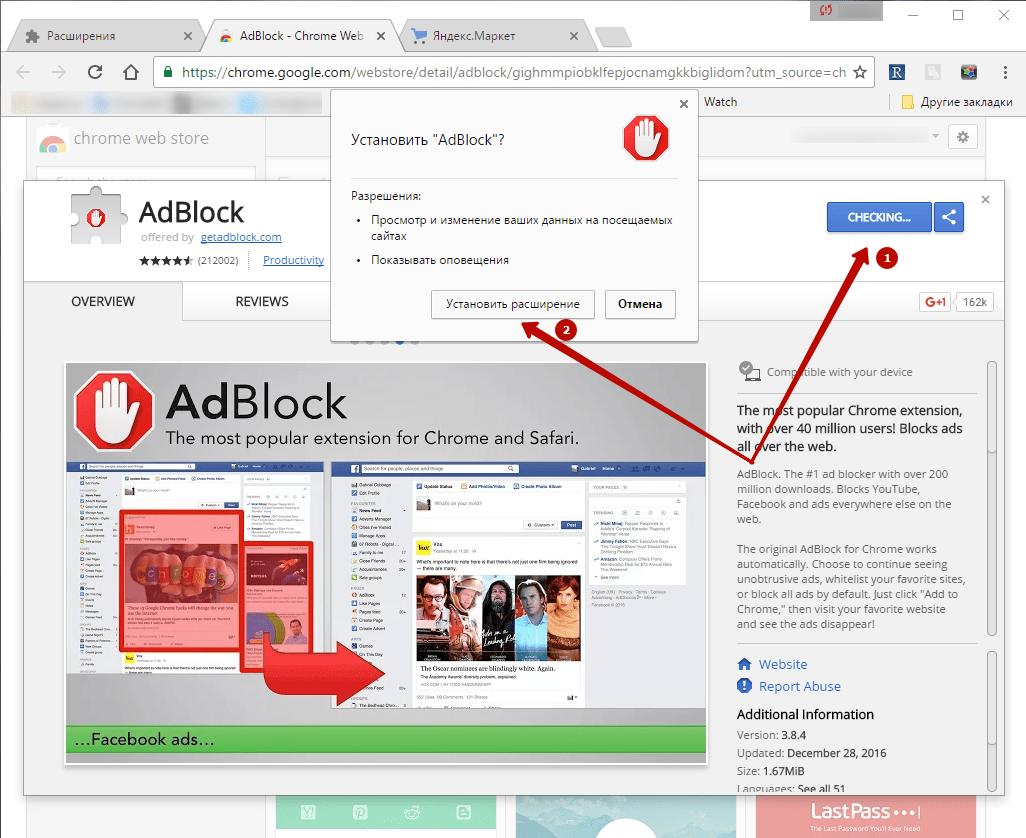 Установка AdBlock