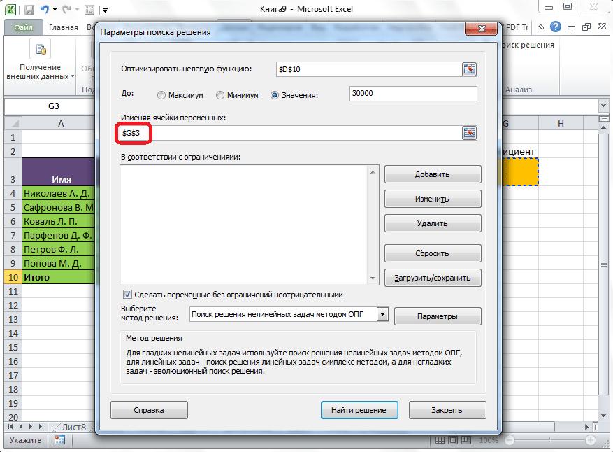 Установка искомой ячейки в Microsoft Excel
