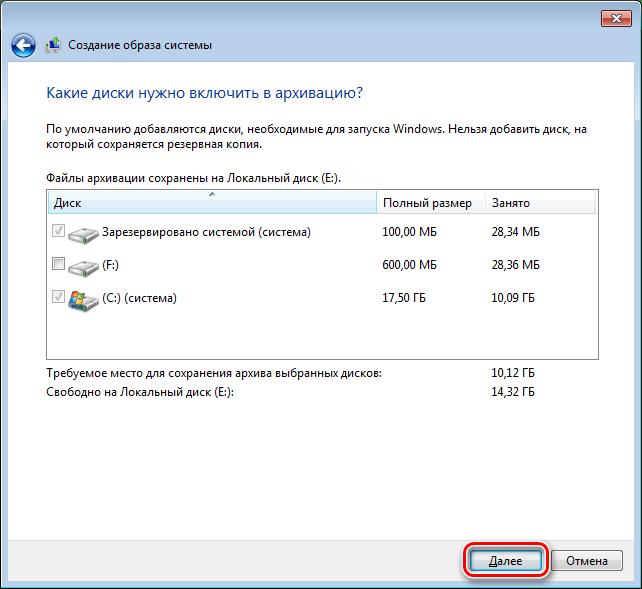 Выбор дисков для архивации