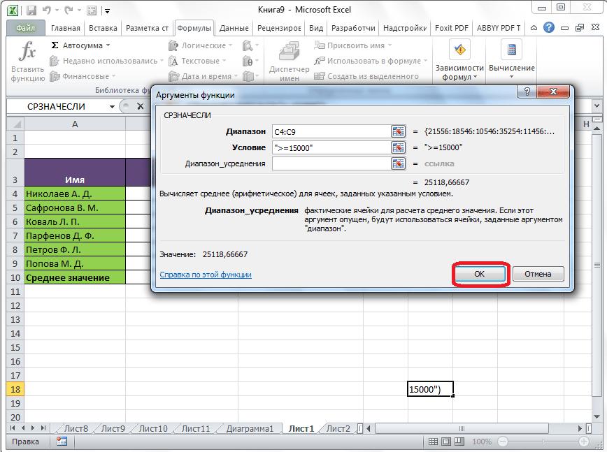 Вычисление среднего с условием в Microsoft Excel