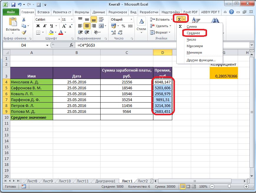 Вычисление среднего значения в Microsoft Excel