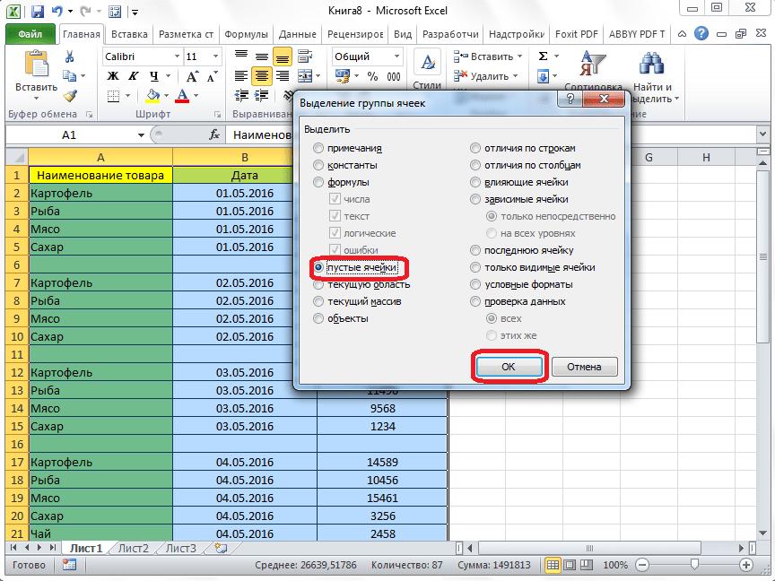 Выделение пустых ячеек в Microsoft Excel