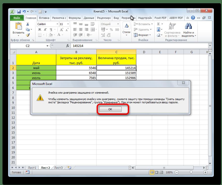 Ячейка заблокирована в Microsoft Excel