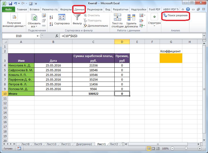 Запуск поиска решений в Microsoft Excel