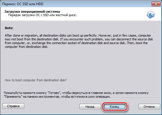 Завершение настройки переноса системы на SSD